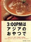 【中古】 3:00PMはアジアのおやつで いいものみつけた/氏家・アマラー・昭子(著者),臼田幸世(著者),キョンファジョン(著者),メータミラ(著者),ティ・ディエップトラン( 【中古】afb