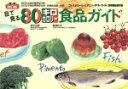 【中古】 目で見る80キロカロリー食品ガイド /鈴木吉彦(著者),塩沢...