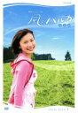 【中古】 風のハルカ 完全版 DVD−BOXI /村川絵梨,渡辺いっけい,真矢みき 【中古】afb