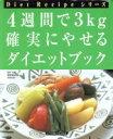【中古】 4週間で3kg 確実にやせるダイエットブック Diet Recipeシリーズ/森野真由美(その他) 【中古】afb