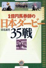 【中古】 1億円馬券師の日本ダービー35戦 ゼブラブックス/田名雄児(著者) 【中古】afb