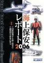 ブックオフオンライン楽天市場店で買える「【中古】 海上保安レポート(2006 /海上保安庁【編】 【中古】afb」の画像です。価格は200円になります。