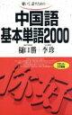 【中古】 中国語基本単語2000 (テキストのみ) /樋口勝(著者),季珍(著者) 【中古】afb