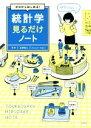 【中古】 ゼロからはじめる!統計学見るだけノート /永野裕之 【中古】afb
