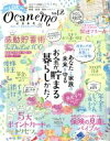【中古】 ocanemo(vol.2) 特別LDK編集 晋遊舎ムック/晋遊舎 【中古】afb