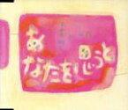 【中古】 あなたを思うと /大貫妙子&山弦 【中古】afb