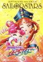 【中古】 美少女戦士セーラームーン セーラースターズ VOL...
