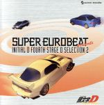 CD, アニメ  SUPER EUROBEAT presents D Fourth Stage D SELECTION 2 afb
