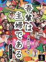 【中古】 吾輩は主婦である DVD−BOX 下巻「たかし」 ...
