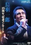 【中古】 鳥羽一郎LIVE DVD デビュー25周年記念コンサート「〜25年を振り返り、そして明日へ・・・〜at日比谷公会堂」 /鳥羽一郎 【中古】afb
