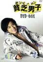 【中古】 貧乏男子 DVD−BOX /小栗旬,八嶋智人,山田優,ユースケ・サンタマリア 【中古】afb