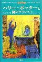 【中古】 ハリー・ポッターと謎のプリンス 上下巻2冊セット /J.K....