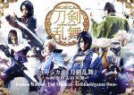 アニメ, その他  Touken RanbuThe Musical Atsukashiyama Ibun afb
