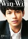 【中古】 Win‐Win 森崎ウィン1st visual & interview book /森崎ウィン(著者) 【中古】afb