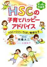 【中古】マンガでわかるHSCの子育てハッピーアドバイスHSC=ひといちばい敏感な子/明橋大二(著者),太田知子(その他)【中古】afb