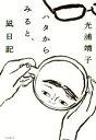 【中古】 ハタからみると、凪日記 /光浦靖子(著者) 【中古】afb