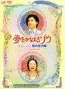 【中古】 夢をかなえるゾウ スペシャル 男の成功編 /小栗旬...