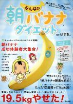 【中古】 みんなの朝バナナダイエット /はまち。 【中古】afb
