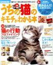 【中古】 うちの猫のキモチがわかる本 Vol.26 /趣味・就職ガイド・資格(その他) 【中古】afb