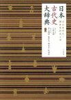 【中古】 日本古代史大辞典 CD−ROM付 /上田正昭(著者),井上満郎(著者) 【中古】afb