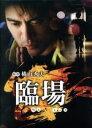 【中古】 臨場 DVD−BOX /内野聖陽,松下由樹,渡辺大...