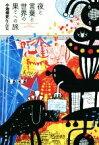 【中古】 夜と言葉と世界の果てへの旅 小池博史作品集 /小池博史(著者) 【中古】afb