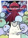 【中古】 Tank−top of the DVD II /ヤバイTシャツ屋さん 【中古】afb