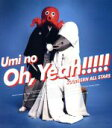 【中古】 海のOh,Yeah!!(完全生産限定盤) /サザンオールスターズ 【中古】afb