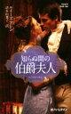ブックオフオンライン楽天市場店で買える「【中古】 知らぬ間の伯爵夫人 ハーレクイン・ヒストリカル・スペシャル/ルイーズ・アレン(著者,清水由貴子(訳者 【中古】afb」の画像です。価格は198円になります。