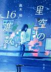 【中古】 星空の16進数 /逸木裕(著者) 【中古】afb
