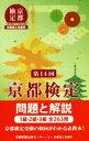 【中古】 第14回 京都検定 問題と解説 1級・2級・3級全263問 /京都新聞