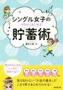 【中古】 シングル女子の今日からはじめる貯蓄術 /飯村久美(著者) 【中古】afb