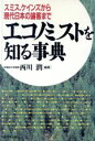 【中古】 エコノミストを知る事典 スミス、ケインズから現代日本の論客まで /西川潤(著者) 【中古】afb