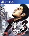 【中古】 龍が如く3 /PS4 【中古】afb