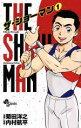 【中古】 THE SHOWMAN(1) サンデーC/菊田洋之(著者),内村航平(その他) 【中古】afb