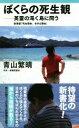 【中古】 ぼくらの死生観 英霊の渇く島に問う 新書版「死ぬ理由、生きる理由」 ワニブックスPLUS新書/青山繁晴(著者) 【中古】afb