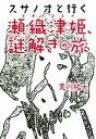 【中古】 スサノオと行く 瀬尾律姫、謎解きの旅 /荒川祐二(著者) 【中古】afb