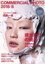 【中古】 COMMERCIAL PHOTO(2018年8月号) 月刊誌/玄光社 【中古】afb