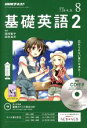 【中古】 NHKラジオテキスト 基礎英語2 CD付(2018年8月号) 月刊誌/NHK出版 【中古】afb