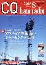 【中古】 CQ ham radio(2018年8月号) 月刊誌/CQ出版 【中古】afb