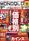 【中古】 MONOQLO(2018年9月号) 月刊誌/晋遊舎(その他) 【中古】afb