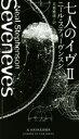 ブックオフオンライン楽天市場店で買える「【中古】 七人のイヴ(II 新☆ハヤカワ・SF・シリーズ/ニール・スティーヴンスン(著者,日暮雅通(訳者 【中古】afb」の画像です。価格は1,925円になります。