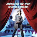 【中古】 MONSTER OF POP /田村直美 【中古】afb