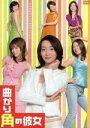 【中古】 曲がり角の彼女 DVD−BOX /稲森いずみ,釈由美子,要潤,青木さやか 【中古】afb