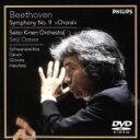 【中古】 2002 小澤征爾 歓喜の歌〜ベートーヴェン/交響曲 第9番 ニ短調 作品125「合唱」