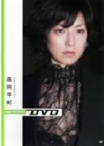 【中古】 digi+KISHIN DVD /高岡早紀 【中古】afb