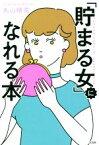 【中古】 「貯まる女」になれる本 /丸山晴美(著者) 【中古】afb