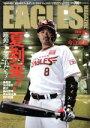 【中古】 EAGLES MAGAZINE(Vol.112 2018・8月号) 季刊誌/山口北州印刷(その他) 【中古】afb