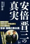 【中古】 安倍晋三の真実 /谷口智彦(著者) 【中古】afb