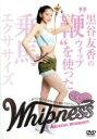 【中古】 黒谷友香 恋愛ボディ Whipness(DVD4枚組) /黒谷友香 【中古】afb